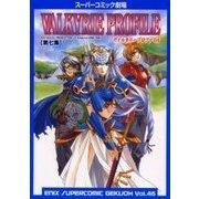 ヴァルキリープロファイル 第7集(ENIX SUPER COMIC GEKIJOH Vol. 46) [コミック]
