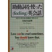 助動詞を使った(feeling)英会話―あなたの英会話は助動詞で磨かれる!(アスカカルチャー) [単行本]