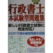 行政書士本試験型問題集〈2002年版〉 [単行本]