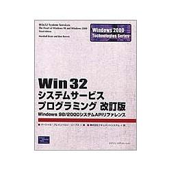 Win32システムサービスプログラミング 改訂版 (Windows2000 Technologies Series) [単行本]