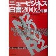 ニュービジネス白書〈2002年版〉 [単行本]