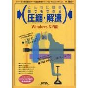 こんなに簡単誰でもできる圧縮・解凍 WindowsXP編-インターネット時代必須のデータ圧縮&解凍テクニック(LOCUS MOOK) [ムックその他]