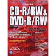 こんなに簡単CD-R/RW&DVD-R/RW-ライティングのための基礎知識から実践テクニックまでやさしく解説(LOCUS MOOK) [ムックその他]