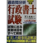 過去問分析 行政書士試験〈2002年版〉 [単行本]