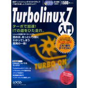 Turbolinux7入門-ターボで加速ITの道をひた走れ(LOCUS MOOK) [ムックその他]