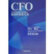 CFO―最高財務責任者 [単行本]