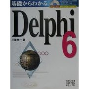 基礎からわかるDelphi6 [単行本]