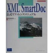 XML SmartDoc公式リファレンスマニュアル [単行本]