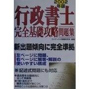 行政書士完全基礎攻略問題集〈2002年版〉 [単行本]