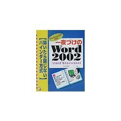 一夜づけのWord2002―WindowsXP対応(アスカコンピュータ) [単行本]