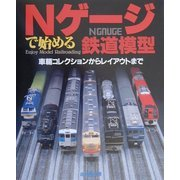 Nゲージで始める鉄道模型―車輛コレクションからレイアウトまで [単行本]