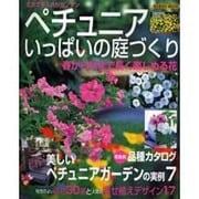 ペチュニアいっぱいの庭づくり-春から秋の庭を彩るペチュニアの魅力に注目(SEIBIDO MOOK) [ムックその他]