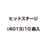 ヒットステージ(4013)10曲入