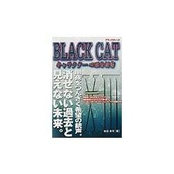BLACK CATキャラクター心理分析書 [単行本]