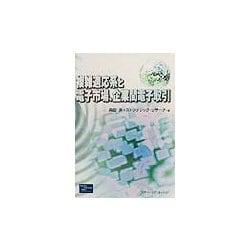 複雑適応系と電子市場、企業間電子取引 [単行本]
