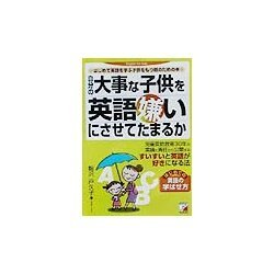 自分の大事な子供を英語嫌いにさせてたまるか―はじめて英語を学ぶ子供をもつ親のための本(アスカカルチャー) [単行本]