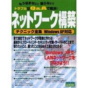 ネットワーク構築テクニック全集-もう悩まない困らないトラブルはQ&Aで解決 WindowsXP対応(LOCUS MOOK) [ムックその他]