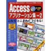 Accessアプリケーション集 VOL.2-これでとことんマル楽できる(LOCUS MOOK) [ムックその他]