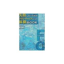 失敗しないためのフランチャイズビジネス体験Book [単行本]