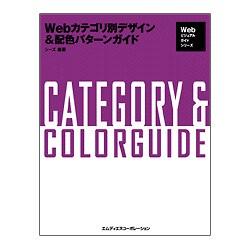 Webカテゴリ別デザイン&配色パターンガイド(Webビジュアルガイドシリーズ) [単行本]