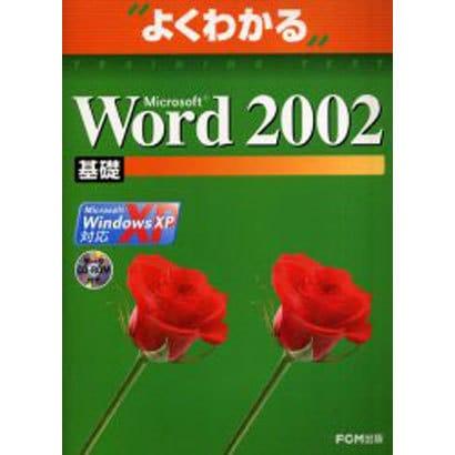 Microsoft Word2002基礎-Microsoft Windows XP対応(よくわかるトレーニングテキスト) [単行本]