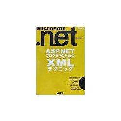ASP.NETプログラマのためのXMLテクニック(Microsoft.NETシリーズ) [単行本]