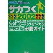 サカつく2002J-LEAGUEプロサッカークラブをつくろう!PS2版必勝ガイド(SEGAオフィシャル公式BOOK) [単行本]