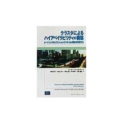 クラスタによるハイアベイラビリティの構築―オープンシステムでミッションクリティカル環境を実現する(Hewlett-Packard Professional Books) [単行本]