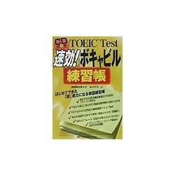 TOEIC Test「速効!」ボキャビル練習帳 [単行本]