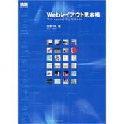 Webレイアウト見本帳(MdN DESIGN BASICS) [単行本]