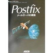 Postfixメールサーバの構築(Expert UNIX Series) [単行本]