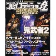ハイパープレイステーション2・メガミックス vol.6 スプ(Sony Magazines Deluxe) [ムックその他]