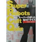 スーパーロボットカルトクイズ―1963-2001 [単行本]