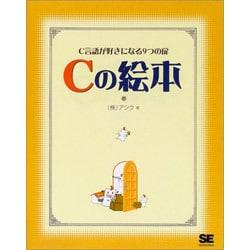 Cの絵本―C言語が好きになる9つの扉 [単行本]