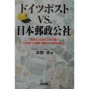 ドイツポストVS.日本郵政公社―民営化と公社化では大違い!このままでは郵貯・簡保360兆円が危ない! [単行本]