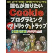 誰もが知りたいCookieプログラミング秘密のトリック&トラップ―「危ない」クッキーを安全に・賢く使うプログラミングの技 [単行本]