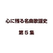 心に残る名曲歌謡史 第5集
