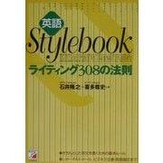 英語Stylebook ライティング308の法則(アスカカルチャー) [単行本]