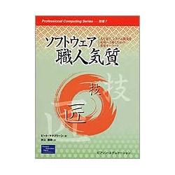 ソフトウェア職人気質―人を育て、システム開発を成功へと導くための重要キーワード(Professional Computing Series〈別巻7〉) [単行本]