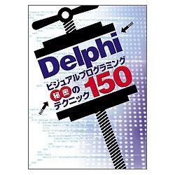 Delphiビジュアルプログラミング秘密のテクニック150 [単行本]
