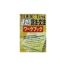 TOEIC Test「速効!」語法・文法ワークブック [単行本]