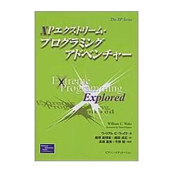 XPエクストリーム・プログラミングアドベンチャー [単行本]