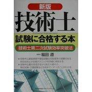 新版 技術士試験に合格する本 [単行本]