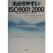 わかりやすいISO9001:2000 [単行本]
