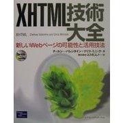 XHTML技術大全―新しいWebページの可能性と活用技法 [単行本]
