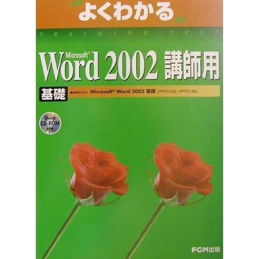よくわかるMicrosoft Word2002 基礎 講師用(FPT0141) [単行本]