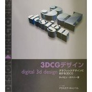 3DCGデザイン [単行本]