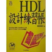 HDL設計練習帳―Verilog-HDLとAHDLによる動くディジタル・システムの構築 [単行本]