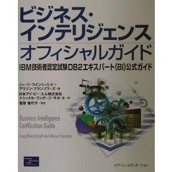 ビジネス・インテリジェンスオフィシャルガイド―IBM技術者認定試験DB2エキスパート(BI)公式ガイド [単行本]