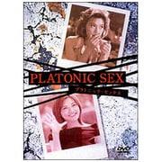 プラトニック・セックス(TV版)
